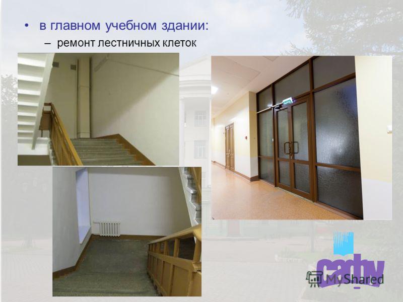 в главном учебном здании: –ремонт лестничных клеток