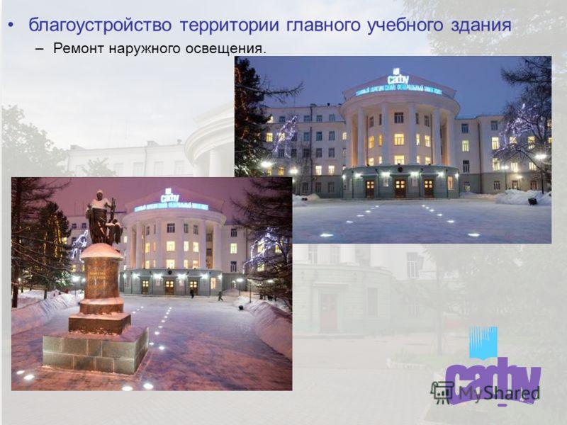 благоустройство территории главного учебного здания –Ремонт наружного освещения.