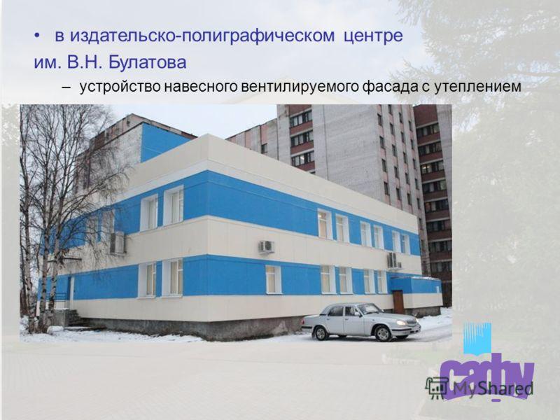 в издательско-полиграфическом центре им. В.Н. Булатова –устройство навесного вентилируемого фасада с утеплением