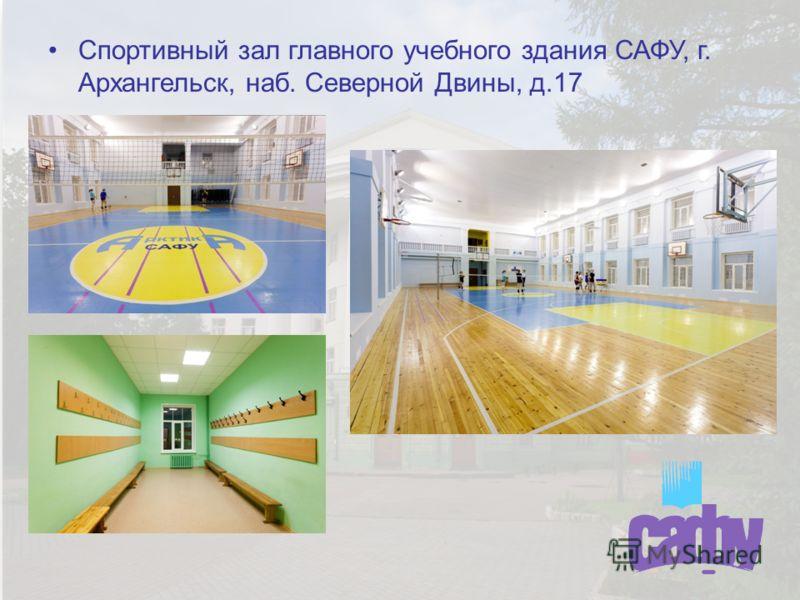 Спортивный зал главного учебного здания САФУ, г. Архангельск, наб. Северной Двины, д.17