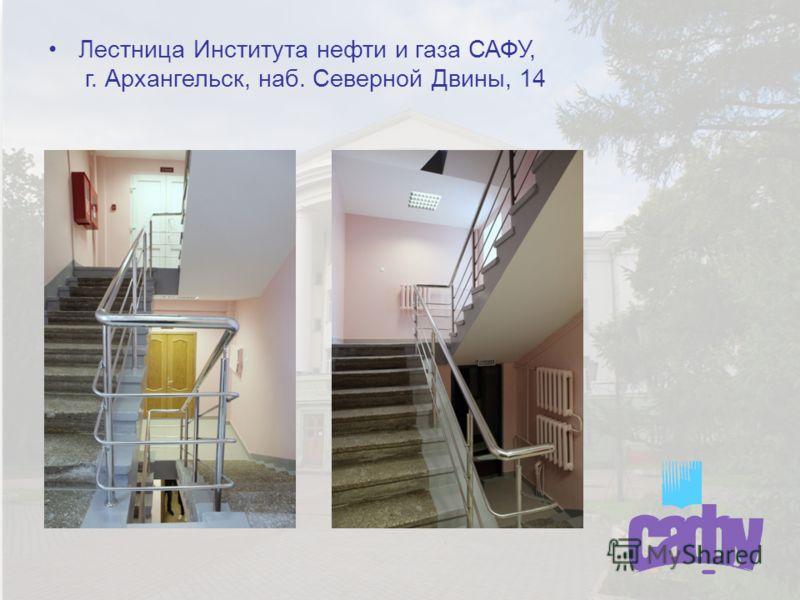 Лестница Института нефти и газа САФУ, г. Архангельск, наб. Северной Двины, 14