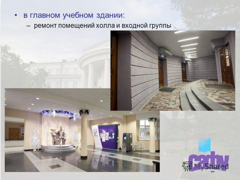 в главном учебном здании: –ремонт помещений холла и входной группы