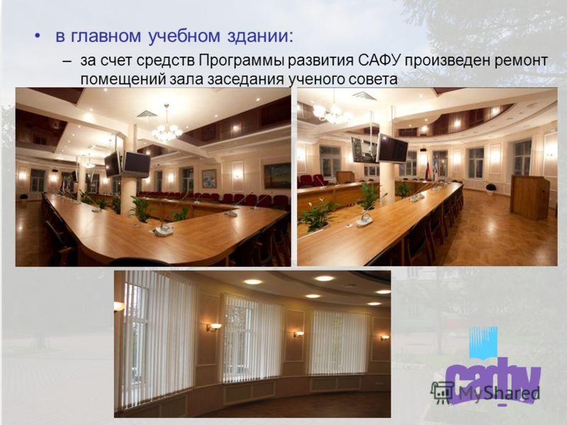 в главном учебном здании: –за счет средств Программы развития САФУ произведен ремонт помещений зала заседания ученого совета