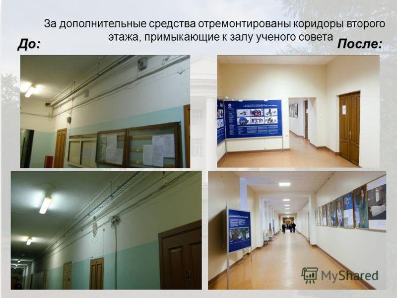 За дополнительные средства отремонтированы коридоры второго этажа, примыкающие к залу ученого совета До:После: