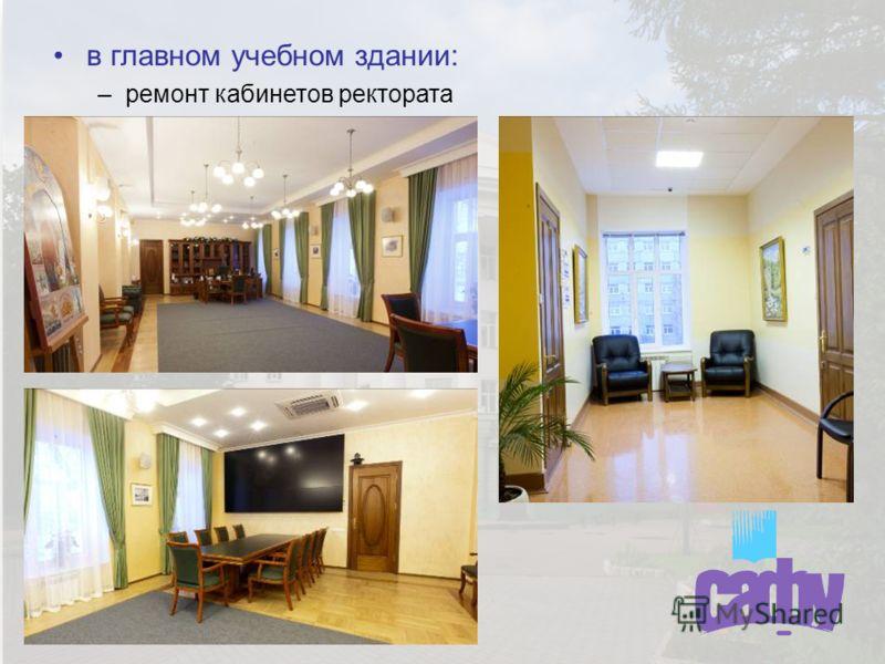 в главном учебном здании: –ремонт кабинетов ректората