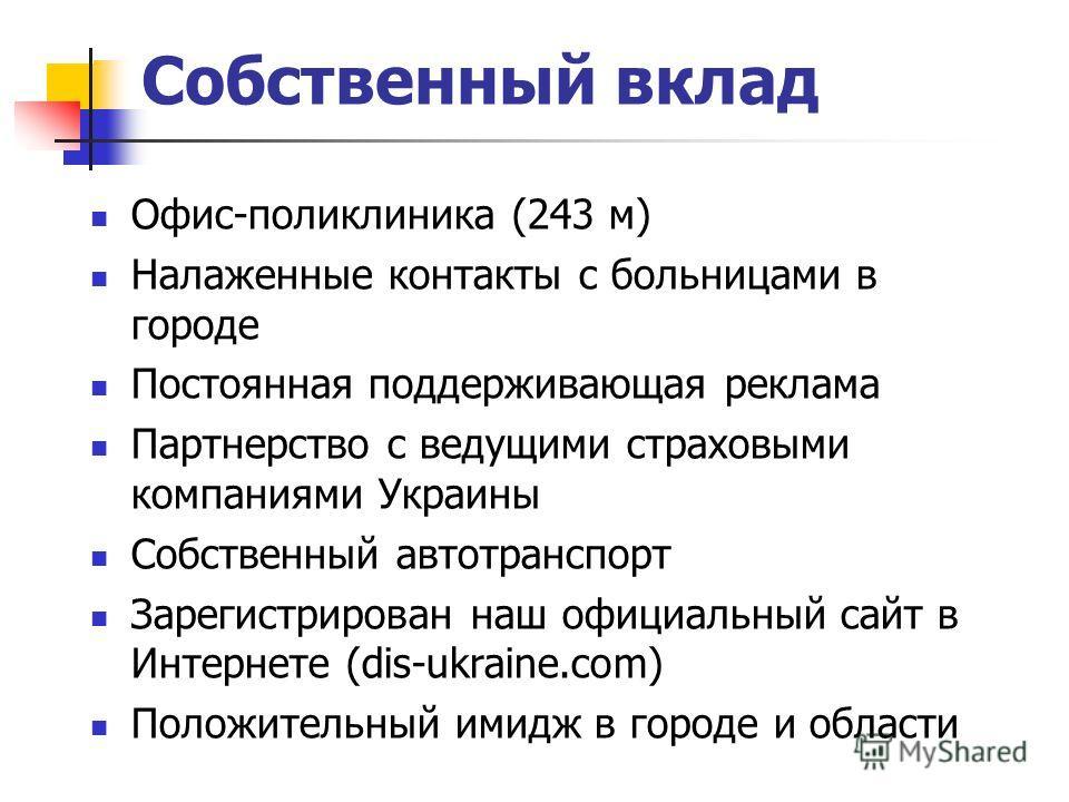Собственный вклад Офис-поликлиника (243 м) Налаженные контакты с больницами в городе Постоянная поддерживающая реклама Партнерство с ведущими страховыми компаниями Украины Собственный автотранспорт Зарегистрирован наш официальный сайт в Интернете (di