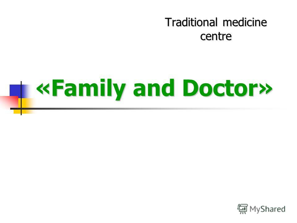 «Family and Doctor» Traditional medicine centre