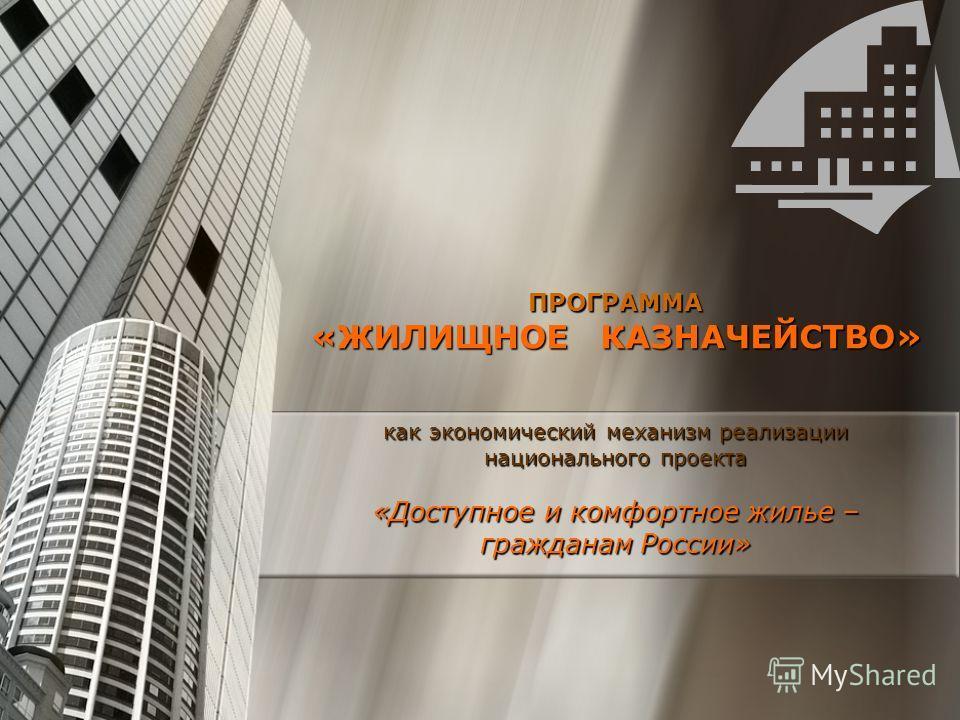 ПРОГРАММА «ЖИЛИЩНОЕ КАЗНАЧЕЙСТВО» как экономический механизм реализации национального проекта «Доступное и комфортное жилье – гражданам России»