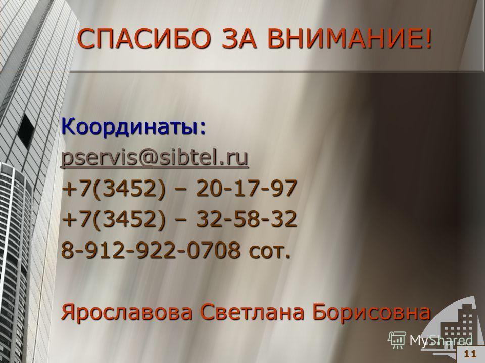 СПАСИБО ЗА ВНИМАНИЕ! Координаты: pservis@sibtel.ru +7(3452) – 20-17-97 +7(3452) – 32-58-32 8-912-922-0708 сот. Ярославова Светлана Борисовна 11