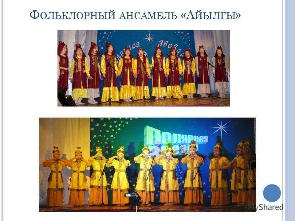 Ф ОЛЬКЛОРНЫЙ АНСАМБЛЬ «А ЙЫЛГЫ »