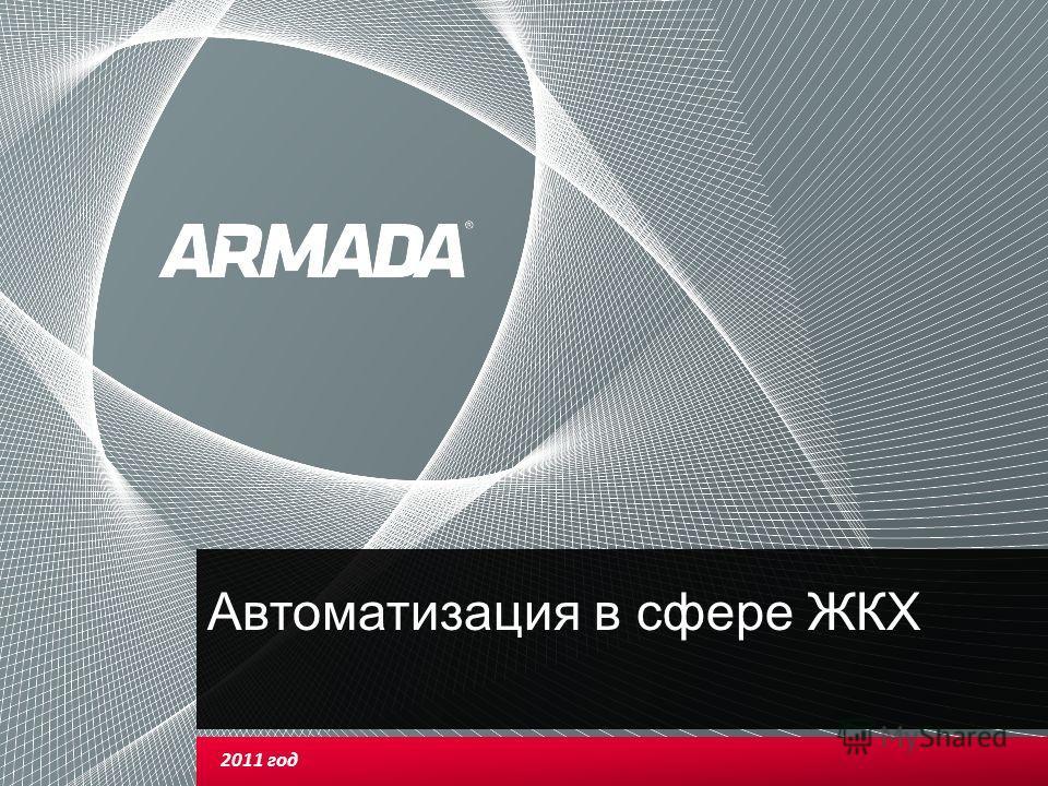 Автоматизация в сфере ЖКХ 2011 год
