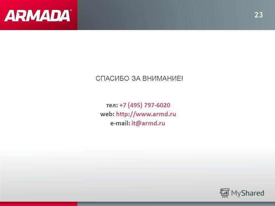 23 тел: +7 (495) 797-6020 web: http://www.armd.ru e-mail: it@armd.ru СПАСИБО ЗА ВНИМАНИЕ!