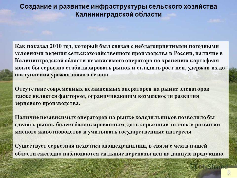 Создание и развитие инфраструктуры сельского хозяйства Калининградской области 9 Как показал 2010 год, который был связан с неблагоприятными погодными условиями ведения сельскохозяйственного производства в России, наличие в Калининградской области не
