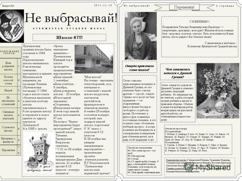Лукишкская средняя школа была основана в 1944 году. Первоначально школа называлась 6-ая женская гимназия, находилась в здании Музыкальной академии, на площади Ленина(Лукишкская площадь). С 1954 года в школе стали обучаться мальчики и девочки,поэтому