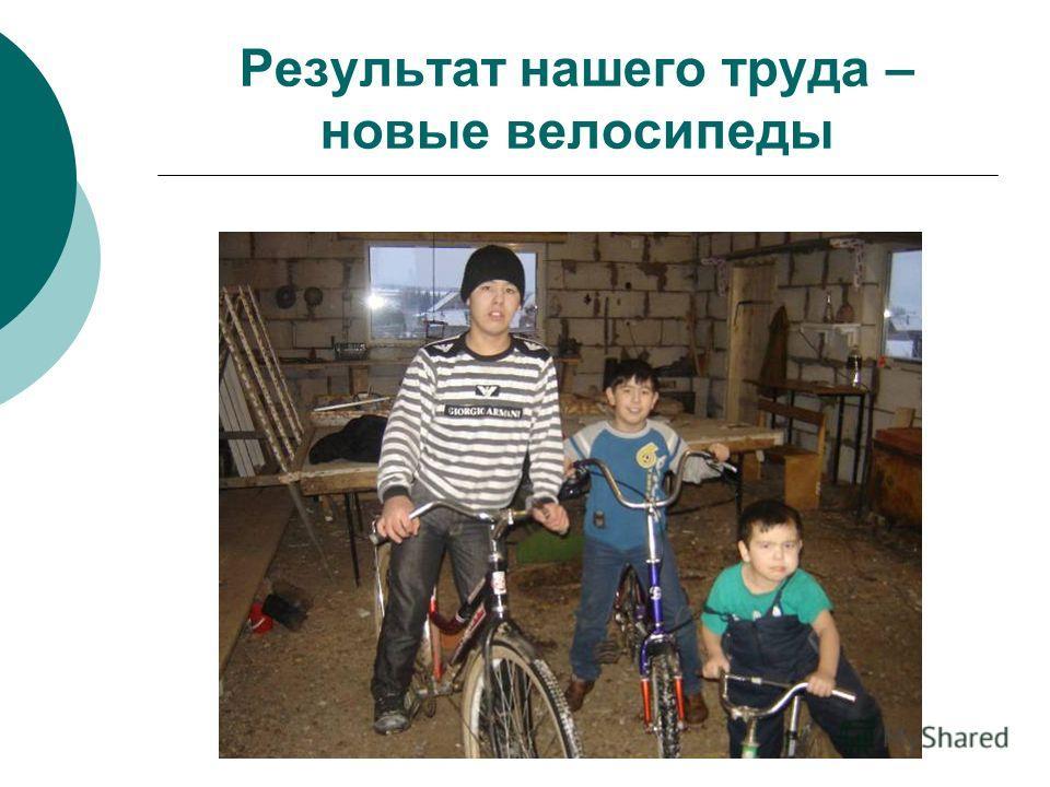 Результат нашего труда – новые велосипеды