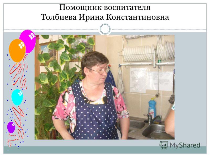Помощник воспитателя Толбиева Ирина Константиновна