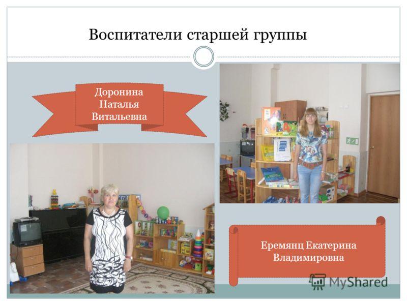 Воспитатели старшей группы Доронина Наталья Витальевна Еремянц Екатерина Владимировна