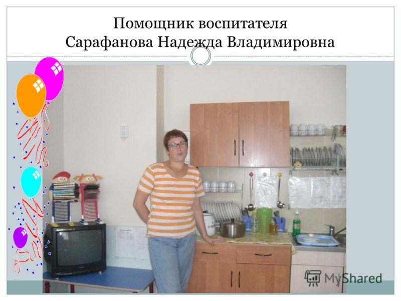 Помощник воспитателя Сарафанова Надежда Владимировна