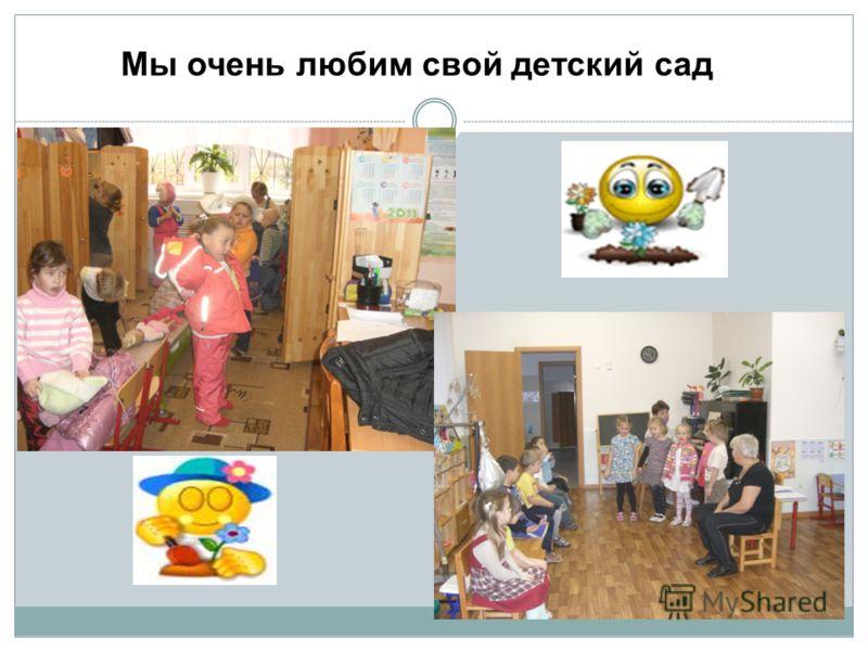 Мы очень любим свой детский сад