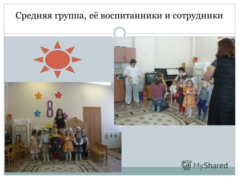 Средняя группа, её воспитанники и сотрудники