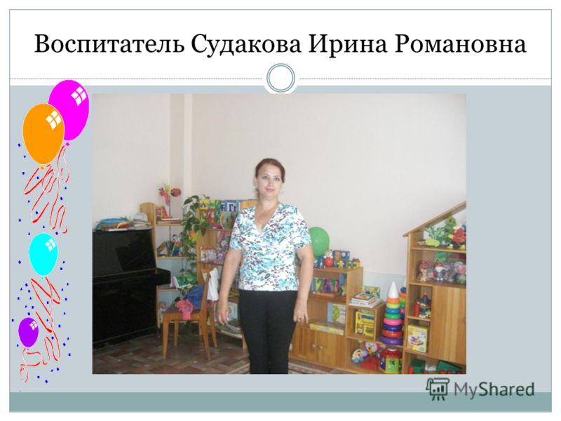 Воспитатель Судакова Ирина Романовна