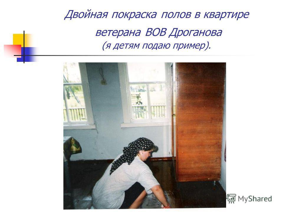 Двойная покраска полов в квартире ветерана ВОВ Дроганова (я детям подаю пример).