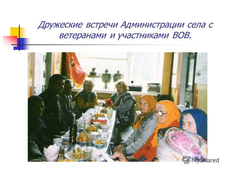 Дружеские встречи Администрации села с ветеранами и участниками ВОВ.
