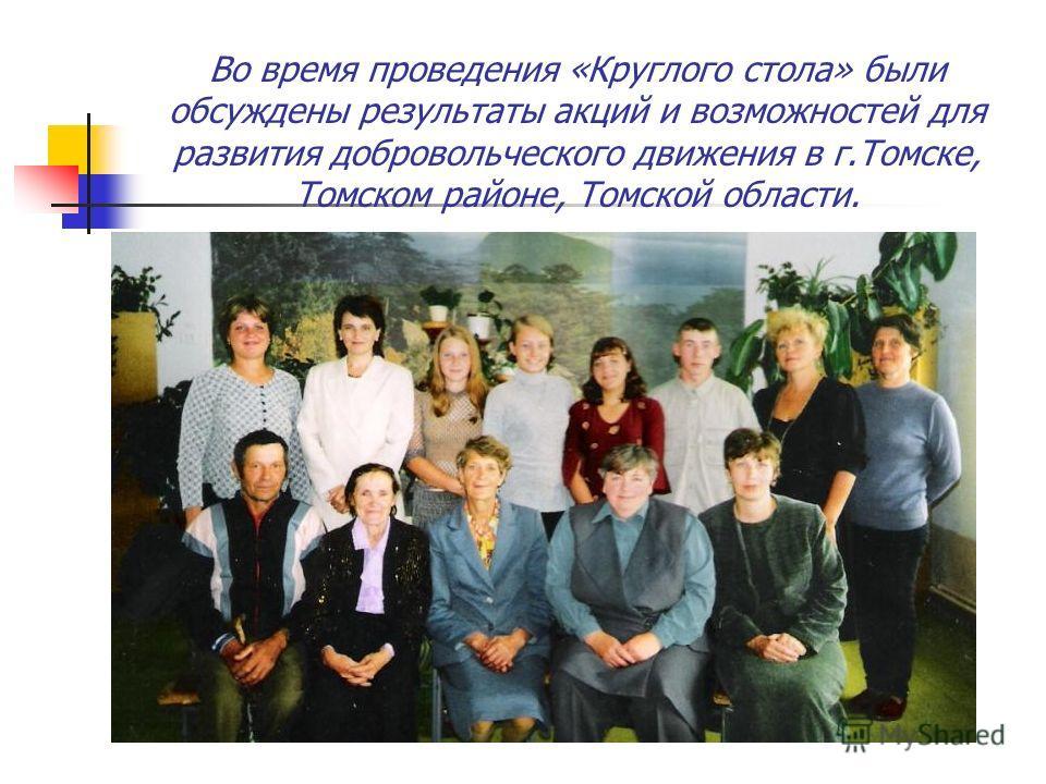 Во время проведения «Круглого стола» были обсуждены результаты акций и возможностей для развития добровольческого движения в г.Томске, Томском районе, Томской области.