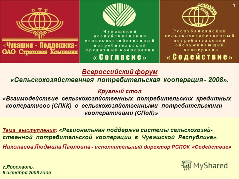 30 1 Всероссийский форум «Сельскохозяйственная потребительская кооперация - 2008». Круглый стол «Взаимодействие сельскохозяйственных потребительских кредитных кооперативов (СПКК) с сельскохозяйственными потребительскими кооперативами (СПоК)» Тема выс