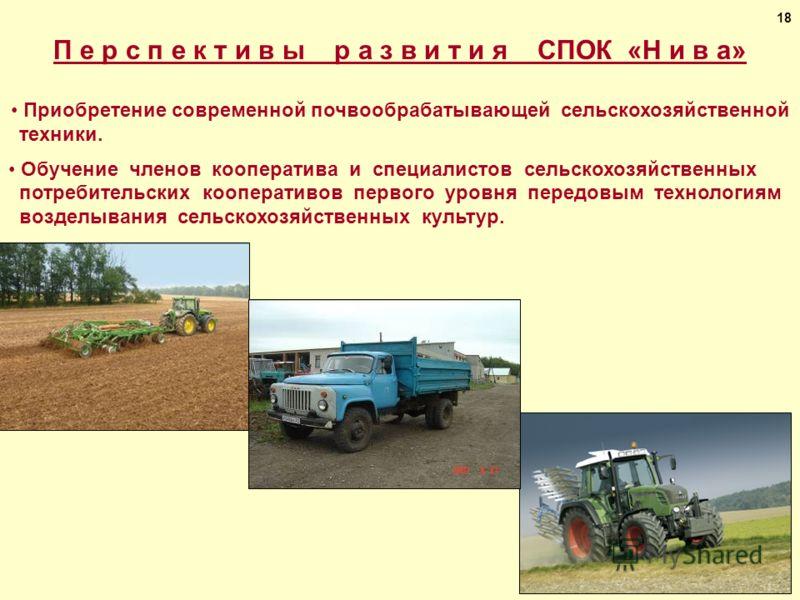 П е р с п е к т и в ы р а з в и т и я СПОК «Н и в а» Приобретение современной почвообрабатывающей сельскохозяйственной техники. Обучение членов кооператива и специалистов сельскохозяйственных потребительских кооперативов первого уровня передовым техн