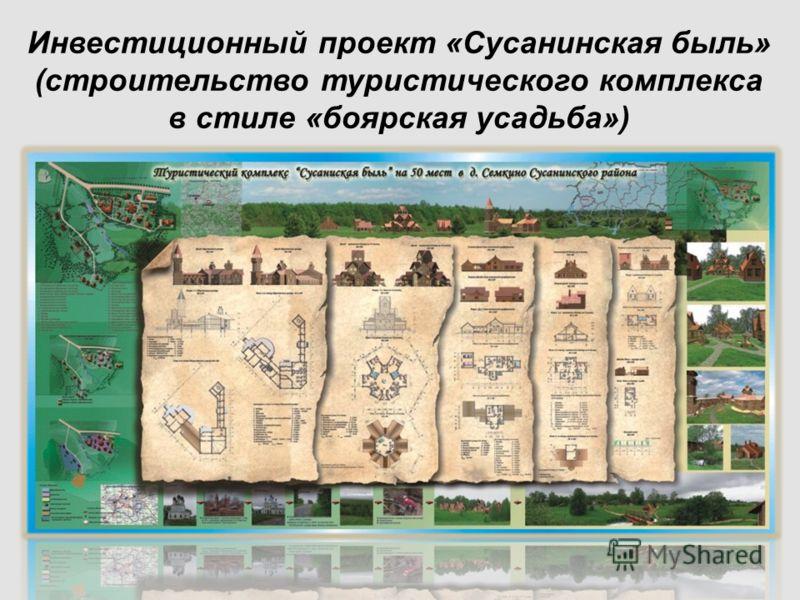 Инвестиционный проект «Сусанинская быль» (строительство туристического комплекса в стиле «боярская усадьба»)