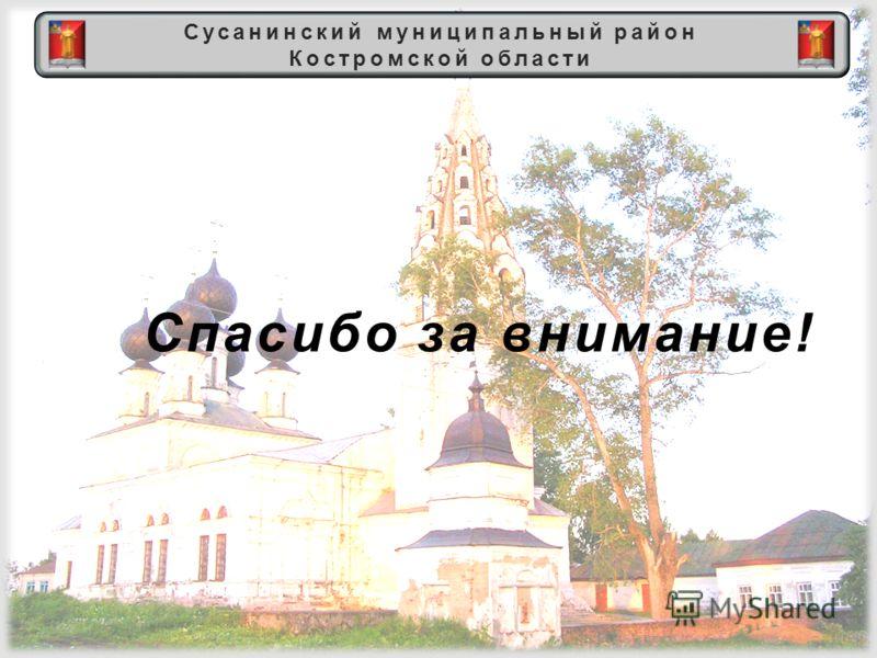 Сусанинский муниципальный район Костромской области Спасибо за внимание!