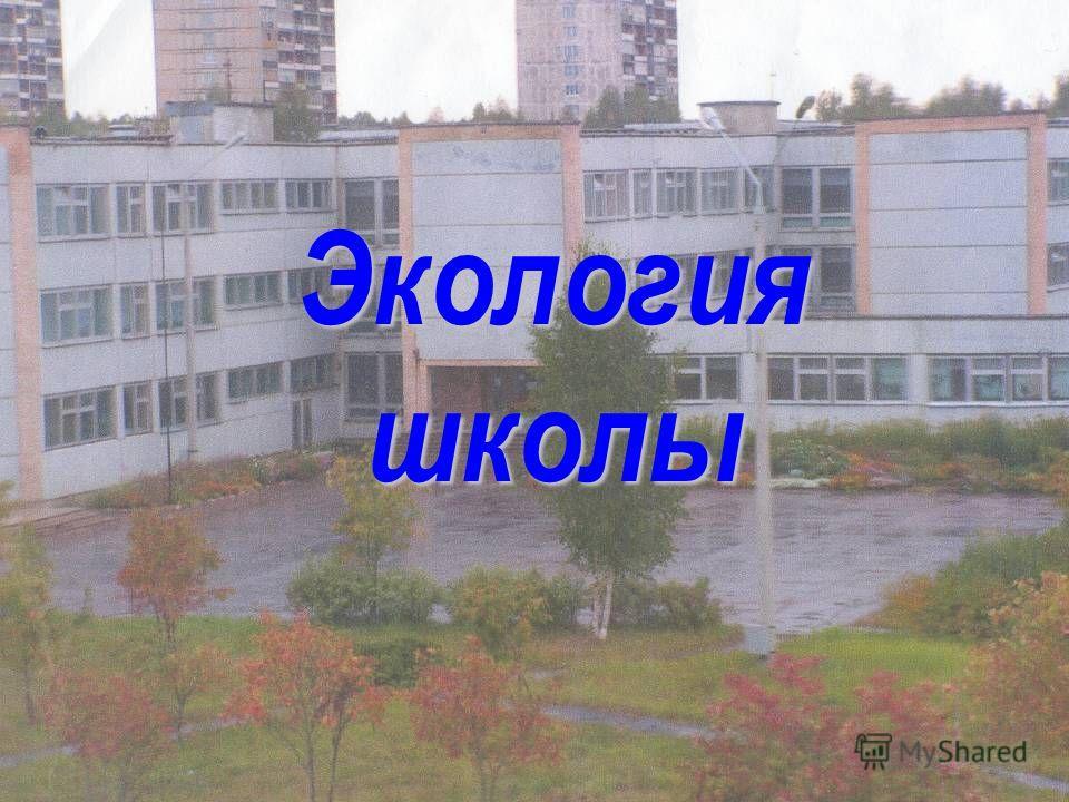 Экология школы