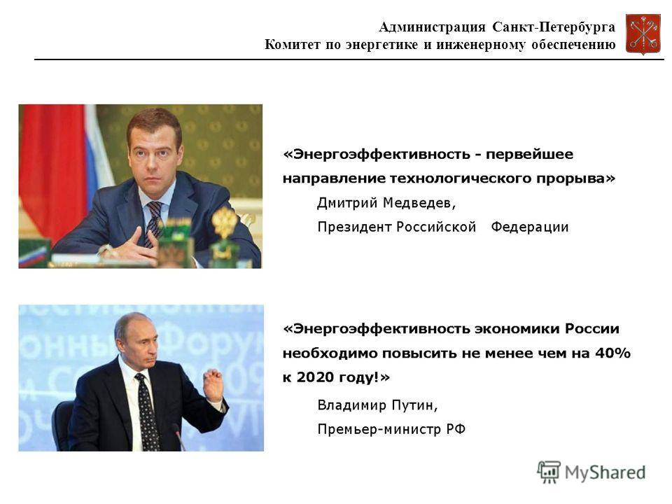 Администрация Санкт-Петербурга Комитет по энергетике и инженерному обеспечению