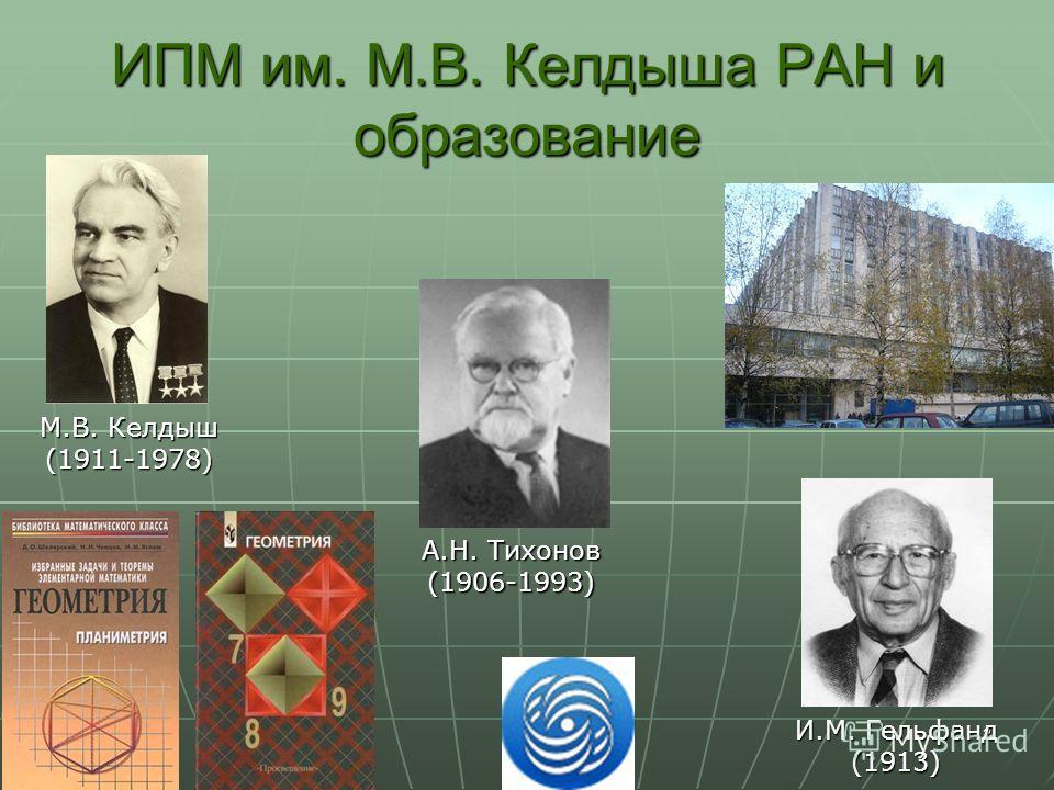 2 ИПМ им. М.В. Келдыша РАН и образование М.В. Келдыш (1911-1978) И.М. Гельфанд (1913) А.Н. Тихонов (1906-1993)
