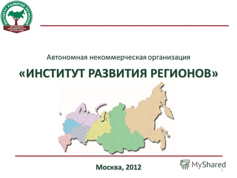 1 Автономная некоммерческая организация «ИНСТИТУТ РАЗВИТИЯ РЕГИОНОВ» Москва, 2012