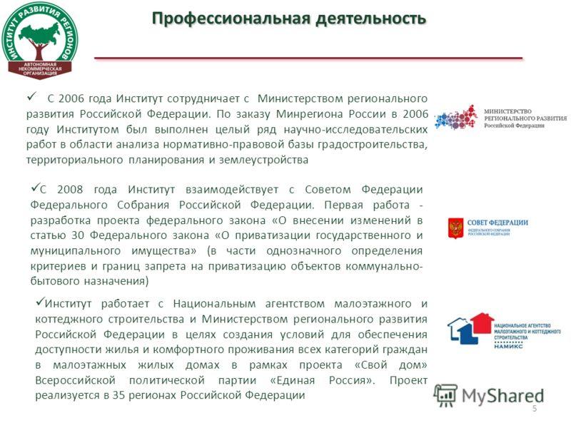 5 С 2006 года Институт сотрудничает с Министерством регионального развития Российской Федерации. По заказу Минрегиона России в 2006 году Институтом был выполнен целый ряд научно-исследовательских работ в области анализа нормативно-правовой базы градо