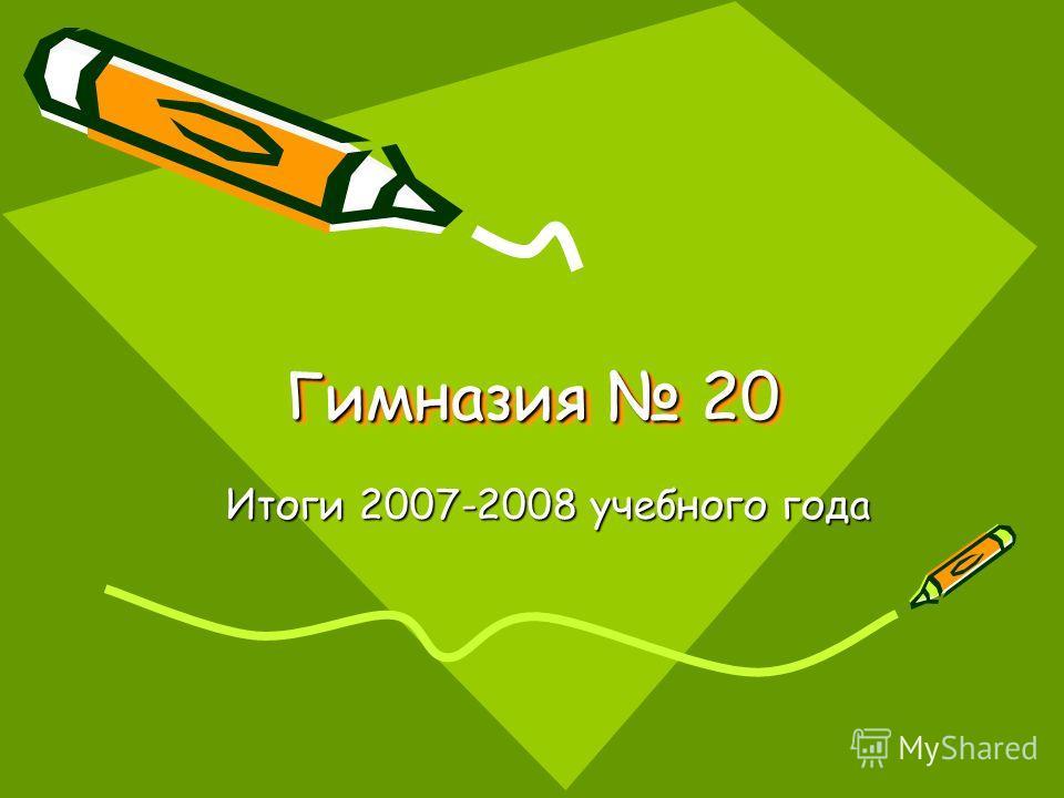 Гимназия 20 Итоги 2007-2008 учебного года
