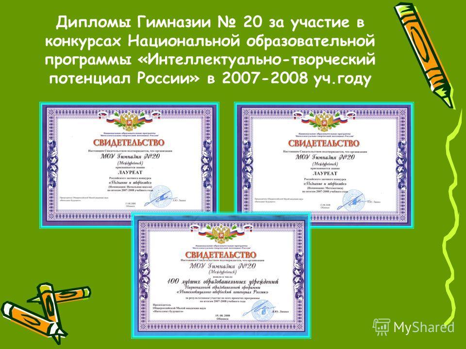 Дипломы Гимназии 20 за участие в конкурсах Национальной образовательной программы «Интеллектуально-творческий потенциал России» в 2007-2008 уч.году