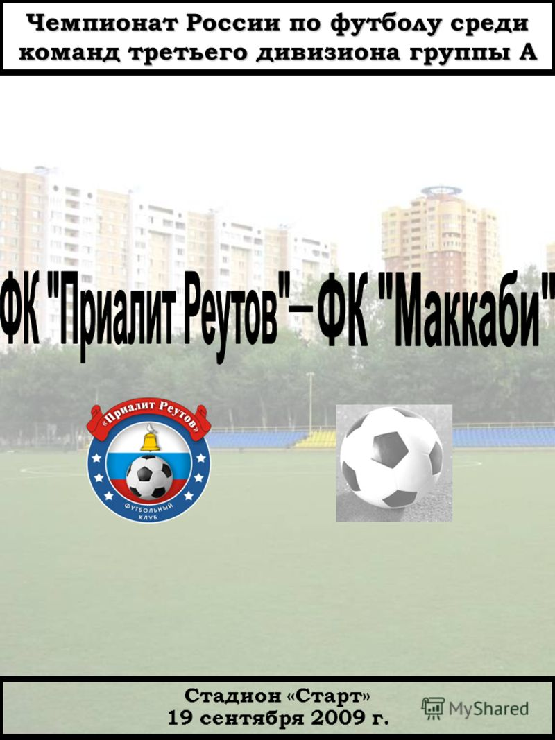 Чемпионат России по футболу среди команд третьего дивизиона группы А Стадион «Старт» 19 сентября 2009 г.