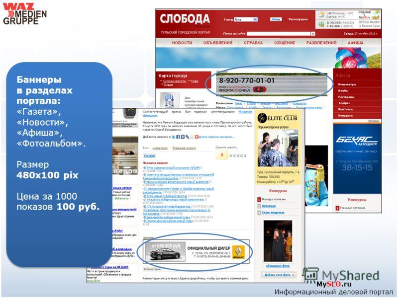 MySLO.ru Информационный деловой портал Баннеры в разделах портала: «Газета», «Новости», «Афиша», «Фотоальбом». Размер 480х100 pix Цена за 1000 показов 100 руб.