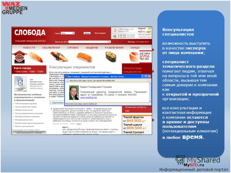 MySLO.ru Информационный деловой портал Консультация специалистов возможность выступить в качестве эксперта от лица компании; специалист тематического раздела помогает людям, отвечая на вопросы в той или иной области, вызывая тем самым доверие к компа