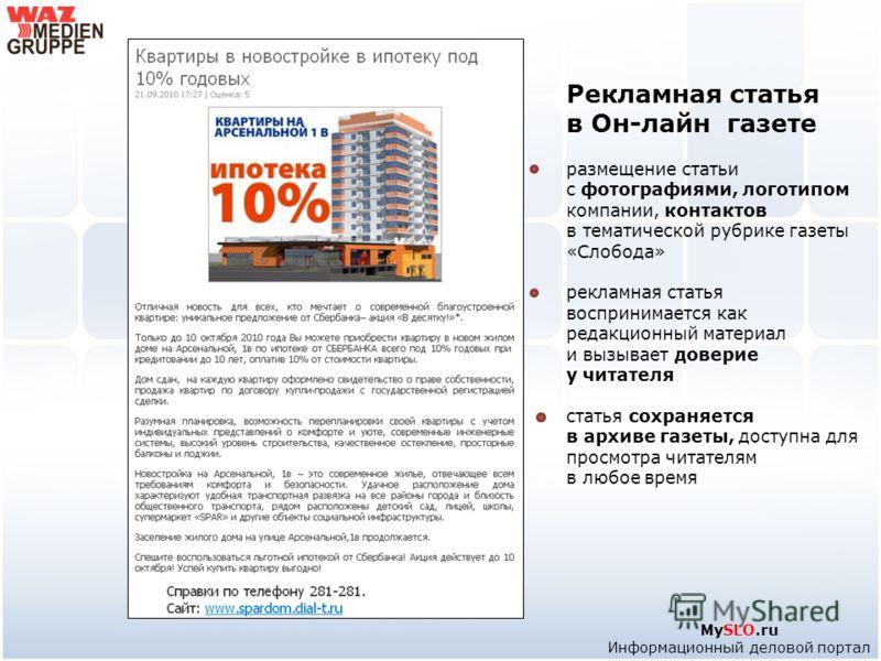 MySLO.ru Информационный деловой портал Рекламная статья в Он-лайн газете размещение статьи с фотографиями, логотипом компании, контактов в тематической рубрике газеты «Слобода» рекламная статья воспринимается как редакционный материал и вызывает дове