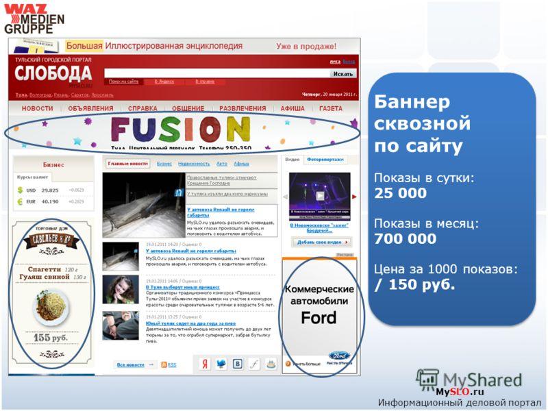MySLO.ru Информационный деловой портал Баннер сквозной по сайту Показы в сутки: 25 000 Показы в месяц: 700 000 Цена за 1000 показов: / 150 руб.
