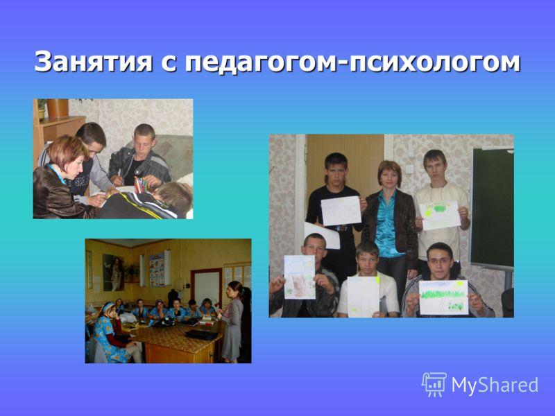 Занятия с педагогом-психологом