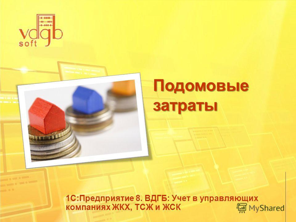 Подомовыезатраты 1С:Предприятие 8. ВДГБ: Учет в управляющих компаниях ЖКХ, ТСЖ и ЖСК
