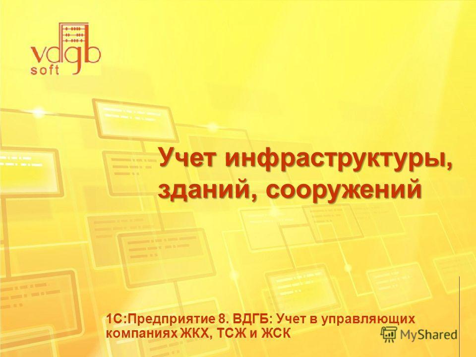 Учет инфраструктуры, зданий, сооружений 1С:Предприятие 8. ВДГБ: Учет в управляющих компаниях ЖКХ, ТСЖ и ЖСК