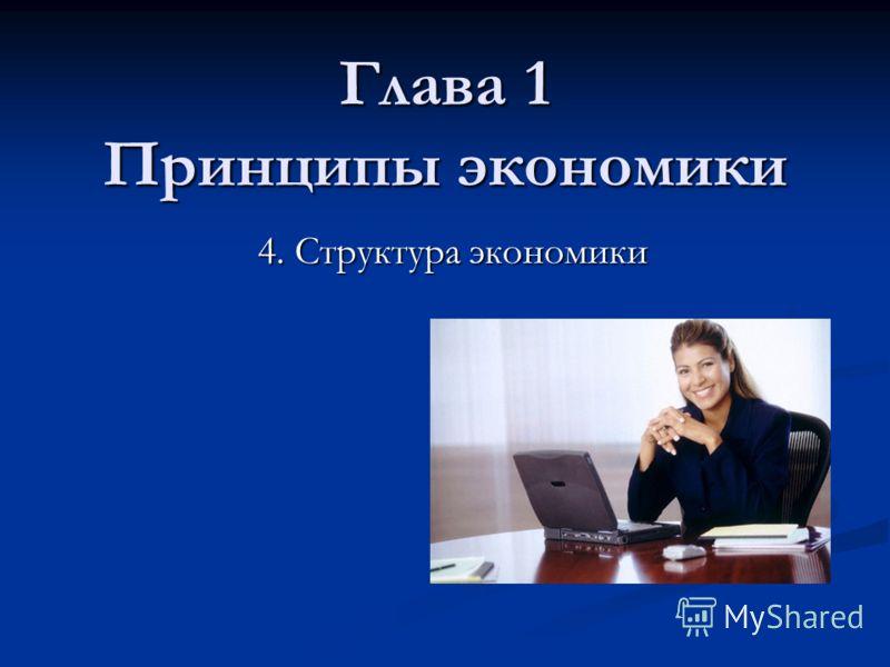 4. Структура экономики Глава 1 Принципы экономики