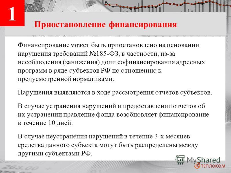 1 Приостановление финансирования Финансирование может быть приостановлено на основании нарушения требований 185-ФЗ, в частности, из-за несоблюдения (занижения) доли софинансирования адресных программ в ряде субъектов РФ по отношению к предусмотренной