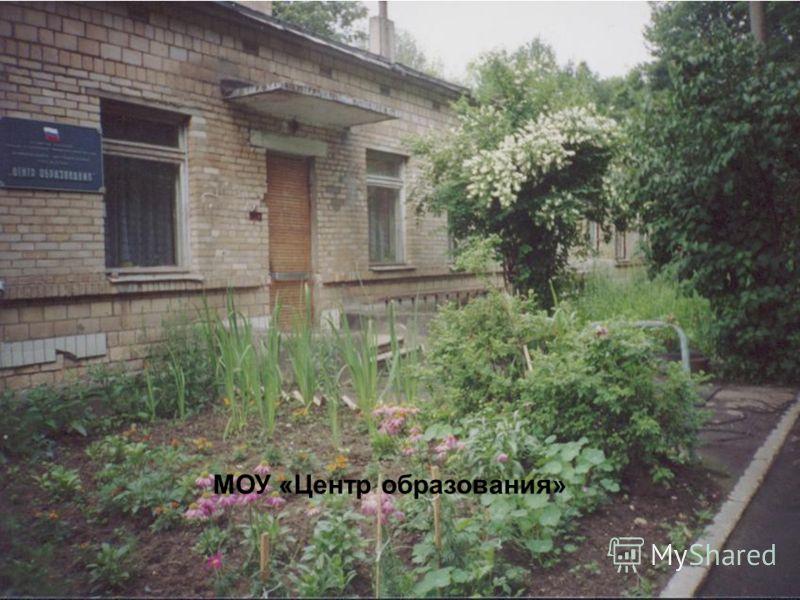 МОУ «Центр образования»